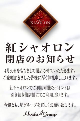 紅シャオロン