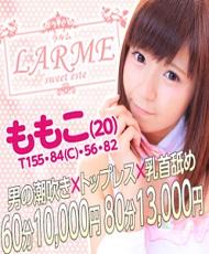 LARME(ラルム)