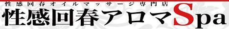 性感回春アロマSpa名古屋店