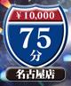 AH 75分 10,000円