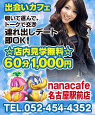 nanacafe名古屋駅前店
