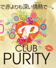 PURITY(ピュアティ)