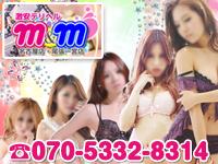 名古屋店M&M